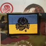 109-2015-NERUS-PATCH-SET-PA-T6-UKRAINE